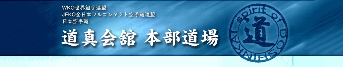 WKO世界組手連盟 | 公益社団法人全日本フルコンタクト空手道連盟 | 日本空手道 | 日本空手道 道真会館 本部